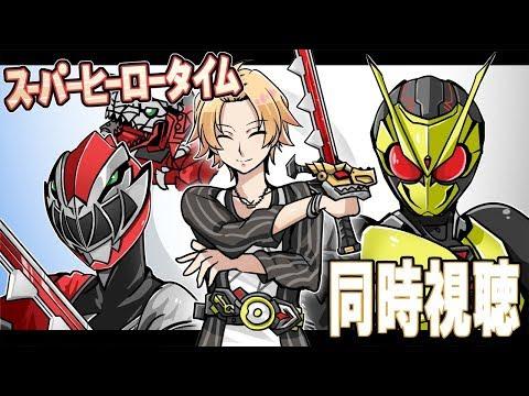 【SHT】仮面ライダーゼロワン&リュウソウジャー同時視聴!【にじさんじ/神田笑一】