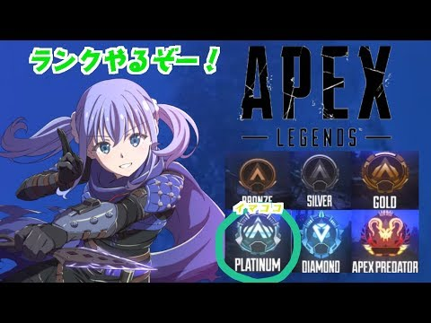 【APEX】きょうもきょうとて戦場へ【ランクやるぞ】