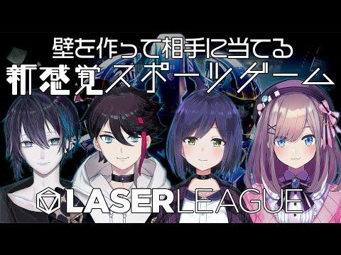 【LaserLeague】レーザーリーグは何物だ?【黛 灰 / にじさんじ】