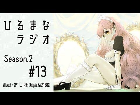 【ひるまなラジオ】最近みた映画とかアニメの話がしたい【Season.2# 13】