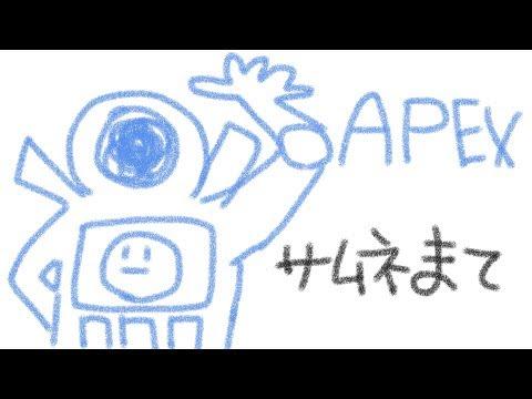【APEX 】#13  そろそろお腹がすきませんか? 【夜見れな/にじさんじ】