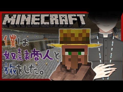 2nd season #2 「僕は奴隷商人と旅をした。」|Minecraft【にじさんじ/叶】