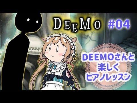 【#DEEMO #04】DEEMOさんと楽しくピアノレッスン【#エリーコニファー/#にじさんじ】