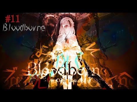 #11  Bloodborne(ブラッドボーン)】クリアまでがんばるるッッ!!【鈴原るる/にじさんじ】