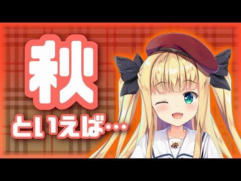 【目覚めよ】♡秋のニチアサお茶会♡【物述の秋】