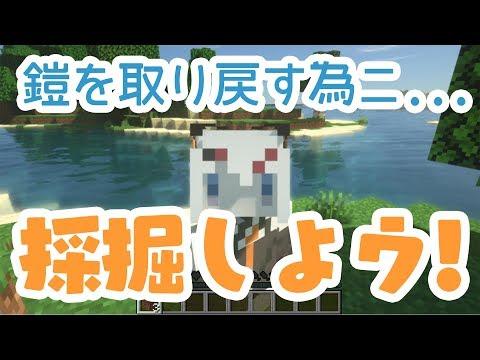 【Minecraft】採掘をして鎧を手に入れル!【にじさんじ】