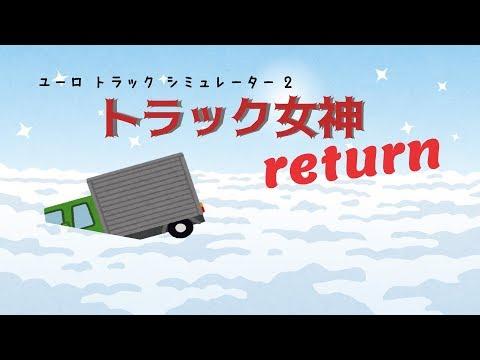 トラック女神 return