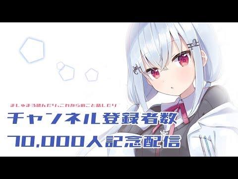 【記念配信】チャンネル登録者数70,000人ありがとう配信【にじさんじ/葉加瀬冬雪】