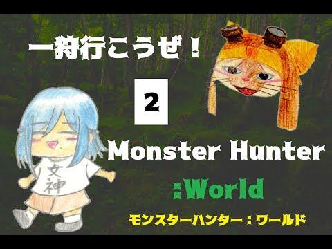 一狩り行きたい女神 2
