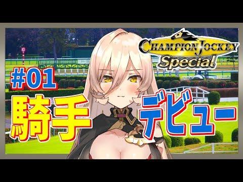 【Champion Jockey Special】魔女、騎手デビューするってよ【にじさんじ】