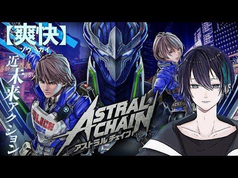 #2【ASTRAL CHAIN】とにかくかっこいいアクションゲーム【黛 灰 / にじさんじ】