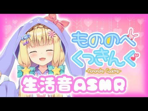 【ASMR】♡朝の生活音お茶会♡【調理・咀嚼/SR3D】