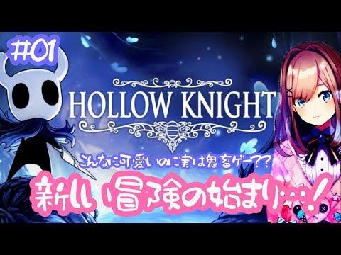 【Hollow Knight】やるよおおおおッッ!!!!!!【鈴原るる/にじさんじ】