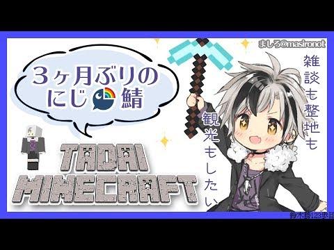 【Minecraft#14】3ヶ月ぶりのログインをする【鈴木勝/にじさんじ】