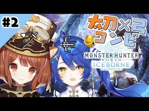 【MHWI】赤と青の戦士がモンスターを狩りまくる!【天宮こころ/ラトナ・プティ/にじさんじ】