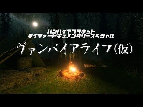ギルキャン第0回(パイロット版)