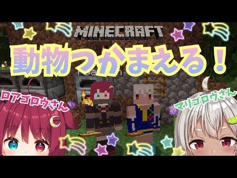 【Minecraft】ロアゴロウさんとマリゴロウさんのマイクラ動物探検!!!【葉山舞鈴/にじさんじ】
