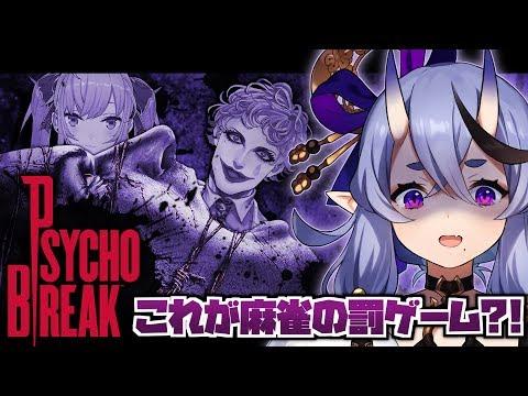 【ホラー】PSYCHO BREAK – この世界、狂っておるよ・・・。【#R_R_R_ 】