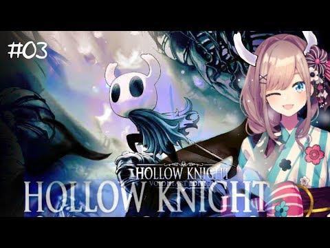 #03【Hollow Knight】雨にも負けず風にも負けずホロウナイトッ……ッ!!!!【鈴原るる/にじさんじ】