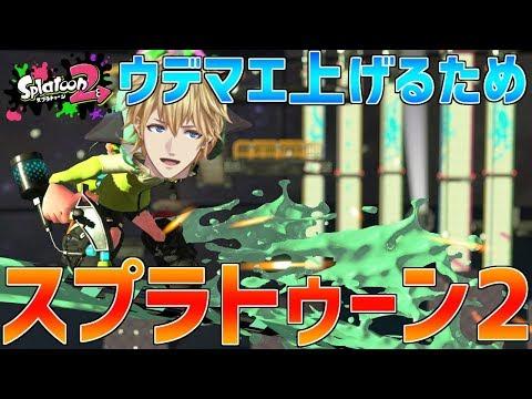 【スプラトゥーン2】ウデマエを全力で上げに行きます!!剣よりローラー。【にじさんじ】