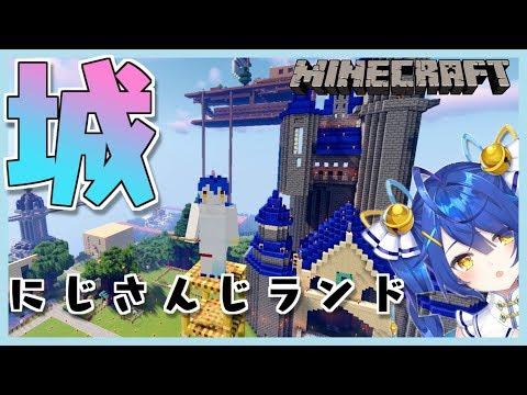 【Minecraft】にじさんじランド城まったり建築する(プレオープンが近い!)【天宮こころ/にじさんじ】