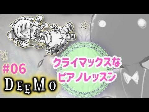 【#DEEMO #06】クライマックスなピアノレッスン【#エリーコニファー/#にじさんじ】