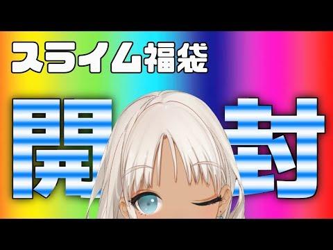 【ASMR】スライム!【にじさんじ/轟京子】