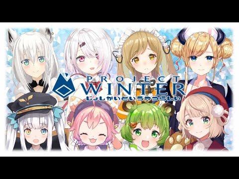 よ~Project Winter じょしかいというやつらしい!~