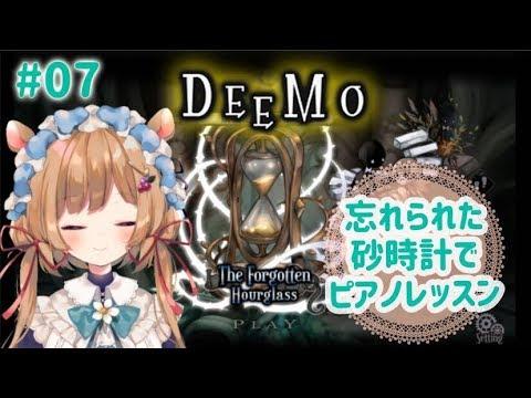 【#DEEMO #07】忘れられた砂時計でピアノレッスン【#エリーコニファー/#にじさんじ】