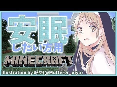 【マイクラ/Minecraft】眠れない人が眠れるようにな~れ♬まったりソロ【シスター・クレア/にじさんじ】