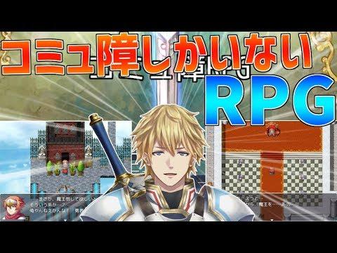 【コミュ障RPG】コミュ障しかでてこない面白すぎるRPG【にじさんじ】