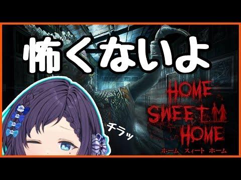 #2 詰みましたわ【Home Sweet Home】
