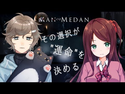 【Man of Medan】幽霊船から生還せよ【赤羽視点】