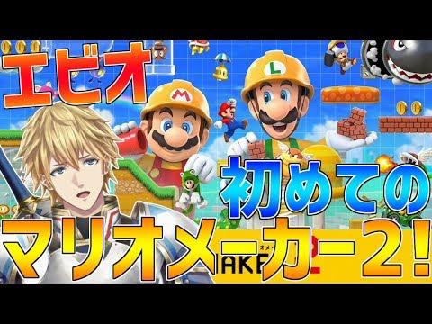 【マリオメーカー2】初めてのマリオメーカー2!!エビオ挑戦します!!【にじさんじ】