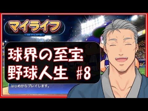 【マイライフ】あゝ、憧れのプロ野球人生 #8【にじさんじ】