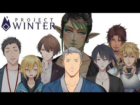 【Project Winter】ドキッ!男だらけの雪山サバイバル! 舞元視点【にじさんじ】