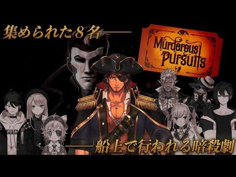 【Murderous Pursuits】騙されて消されるくらいなら・・・【ベルモンド視点】