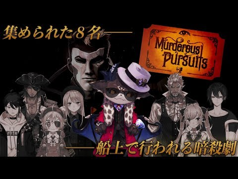 【Murderous Pursuitsコラボ】悪魔が潜む恐ろしい船……  #船上暗殺2434【にじさんじ/でびでび・でびる】