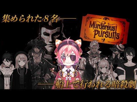 よ~Murderous Pursuits~