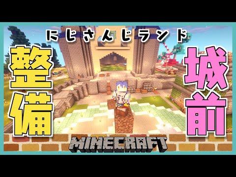 【Minecraft】寝起きでまったり(泣)にじさんじランド整備【天宮こころ/にじさんじ】
