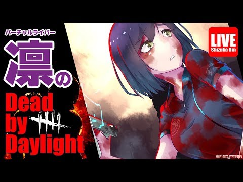 ストレンジャーシングスきたー!!しずりんのデドバイ!【DeadbyDaylight/20190918】