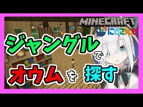 #26【Minecraft1.14.4】ジャングルでオウムを探す【アルス・アルマル/にじさんじ】