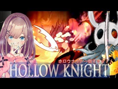 #06【Hollow Knight】今日こそッ!ホロウナイトを倒したい……ッッッ!!!!【鈴原るる/にじさんじ】
