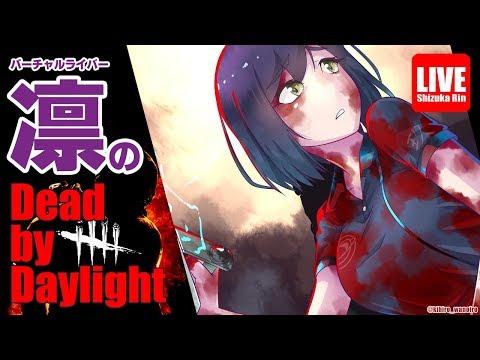 ストレンジャーシングスきたー!!しずりんのデドバイ!【DeadbyDaylight/20190919】