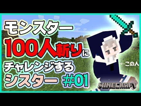 【Minecraft /マイクラ】シスターなのに?!いえ、シスターだから護ります。【シスター・クレア/にじさんじ】