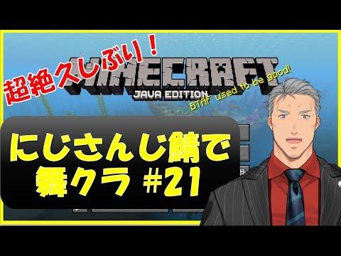 【Minecraft】にじさんじ鯖で狂気のマイクラ #21【にじさんじ】