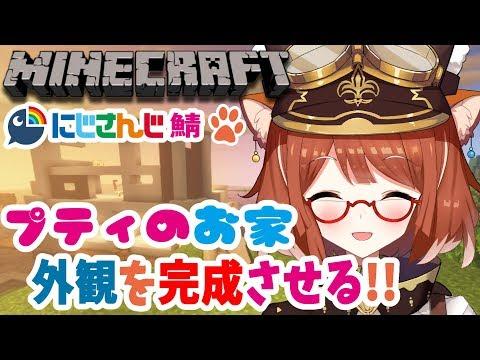 #06【 Minecraft 】杏仁豆腐じゃないってば~!やるよ~~!【ラトナ・プティ/にじさんじ】