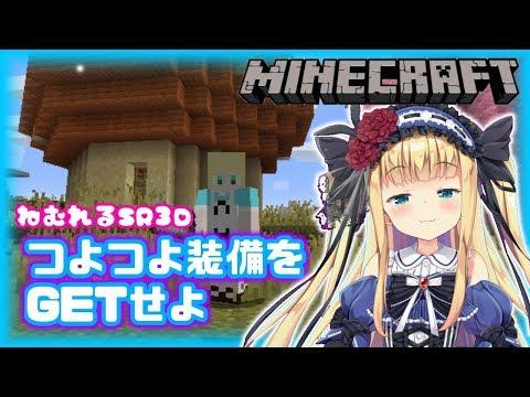 【チャットBAN】眠れるマイクラお茶会【SR3D/Youtubeすやすや】
