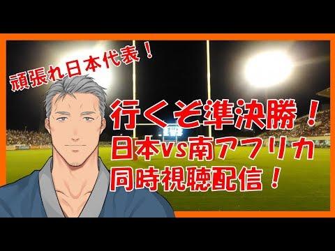 【同時視聴】日本代表応援!4年前の再現へ!頑張れ日本!【ラグビーW杯】