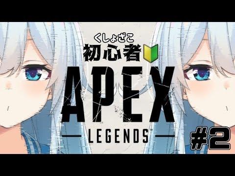 【APEX】私は銃でぶん殴る!!!初心者が1時間で1キルチャレンジ#2【雪城眞尋/にじさんじ】